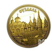 Золотая медаль Суздаль - древние города России копия