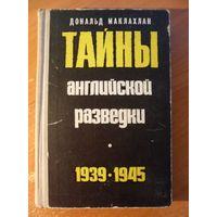 Дональд Маклахлан Тайны английской разведки. 1939-1945