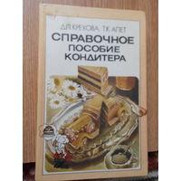 Крехова Д.П., Апет Т.К. Справочное пособие кондитера