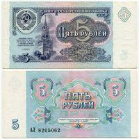 СССР. 5 рублей (образца 1991 года, P239, XF) [серия АЛ]
