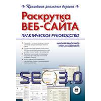 Раскрутка веб-сайта. Практическое руководство. Н. Евдокимов, И. Лебединский