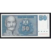 Югославия 50 динар 1996 года. Состояние XF+/aUNC!