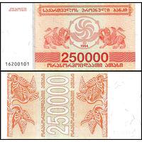 Грузия 250000 купонов образца 1994 года UNC p50