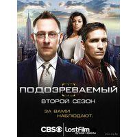 Подозреваемый / В поле зрения / Person of Interest (2012) 1.2.3.4 сезоны полностью. Скриншоты внутри