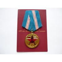 """Медаль """"95 лет Вооруженным Силам"""". С Удостоверением. Тяжелый металл. Состояние! Эмали."""