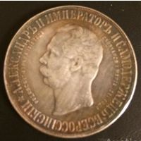 Царский Рубль 1898 год / Копия (Очень качественная).