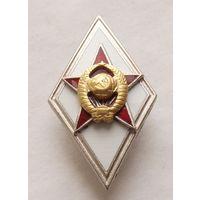Ромб об окончании военной академии СССР