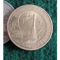 10  рублей  2011 50 лет первого полёта человека в космос