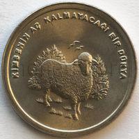 Турция 500 000 лир 2002 года. Овца