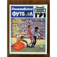 Динамовский футбол 1-1991