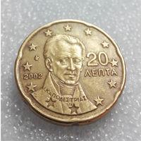 20 евроцентов 2002 Греция #01