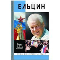 Ельцин.Жизнь замечательных людей