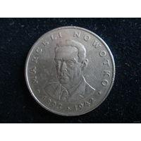 ЕВРОПА ВОСТОЧНАЯ ПОЛЬША 20 злотых 1976(6) М.Новотко,20 злотых 1974 цена одной монеты 0,1 руб.