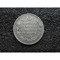 Монета рубль.с.п.б. пс 1817 г.