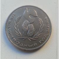 1 рубль 1986 г. Международный год мира