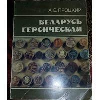 Беларусь героическая
