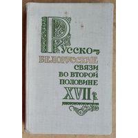 Русско-белорусские связи во второй половине ХVII в. (1667-1686): сборник документов