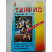 """Книга """"Теннис. Секреты мастеров"""""""