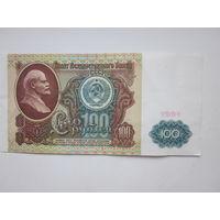 100 РУБЛЕЙ-СССР 1991 ГОД (АХ)
