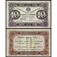 [КОПИЯ] 10 рублей 1923г. 1-й вып.