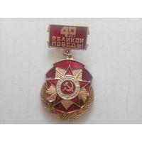 """Знак """"40 лет Великой Победы"""""""