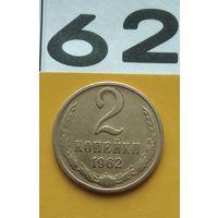2 копейки 1962 года СССР. Монета пореже!