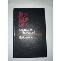 Книга Владимир Высоцкий избранное