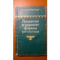 Ламаизм и ранние формы религии Жуковская Н.Л.