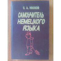 С. А. Носков. Самоучитель немецкого языка.