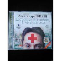 Аудиокнига Здоровье в голове, а не в аптеке (Лицензия)