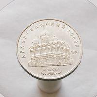 5 рублей 1991 Архангельский Собор