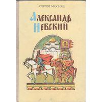 С.Мосияш. Александр Невский.