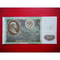 50 рублей 1992г.