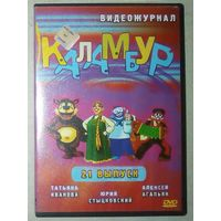 -27- DVD Юмор Каламбур видеожурнал