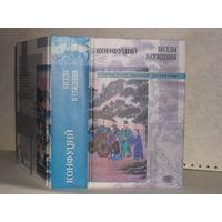 Конфуций. Беседы и суждения. Серия: Библиотека мировой литературы.