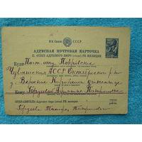 """СССР  Адресная почтовая карточка 1940 марка """"Лётчик"""" 30 к.РК Милиции"""