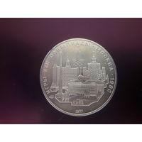 5 рублей СССР 1977г Киев серебро