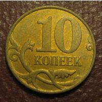 10 копеек 2007 м, магнитная