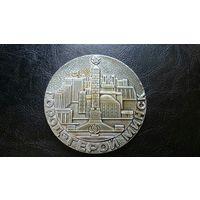 Настольная медаль 30-лет победы город-герой Минск