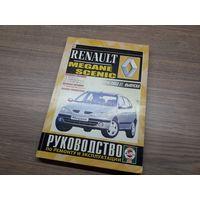 Руководство по ремонту, эксплуатации и техническому обслуживанию автомобиля Renault Megane Scenic