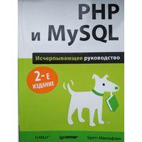 PHP и MySQL. Исчерпывающее руководство