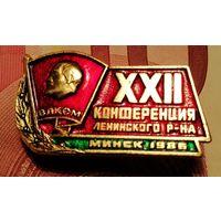 22 конференция ленинского раена Минск 1986