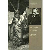 Розанов и евреи. Е. Курганов, Г. Мондри