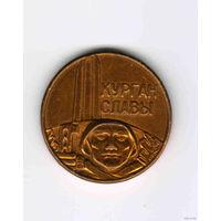 ССР БССР медаль настольная курган славы