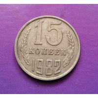 15 копеек 1982 СССР #06