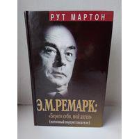 Биография Э. М. Ремарка