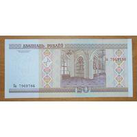 20 рублей, серия Ба - UNC