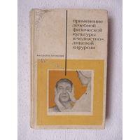 А.А.Соколов, В.И.Заусаев Применение лечебной физкультуры в челюстно -лицевой хирурги
