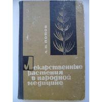 А.П. Попов  Лекарственные растения в народной медицине