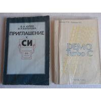 Книги по программированию СИ, DEMO Turbo C